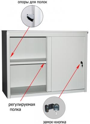 Шкаф-купе металлический ALS 8812 купить на выгодных условиях в Ростове-на-Дону
